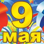 Аватар Надпись 9 Мая в окружение нарисованного фейерверка и кусочков советского и российского флагов