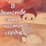 Аватар Маленький расстроенный мальчик сидит в песочнице (В детстве самое чистое сердце)