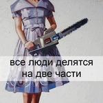 Аватар Девушка в голубом платье, держит в руках бензопилу