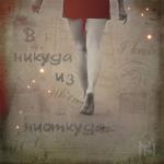 Аватар Босые ноги девушки, идущей по дороге (В никуда из ниоткуда)