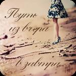 Аватар Девушка в юбке с голубым рисунком и туфлях на каблуке стоит на песчанном пляже (Путь из вчера в завтра.)