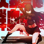 Аватар Кирюин Сацуки / Kiryuuin Satsuki из аниме Убей или Умри / Kill la Kill одетая в Сенкецу / Senketsu