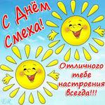 Аватар С Днем смеха! Отличного тебе настроения всегда!