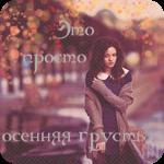 Аватар Девушка на улице осеннего города (Это просто осенняя грусть.)