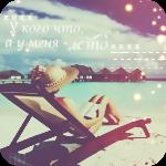 Аватар Девушка в шезлонге читает книгу на морском пляже (У кого что, а у меня - лето.)