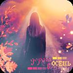 Аватар Девушка стоит на осенней дороге (Дорога в осень)