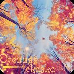 Аватар Небо над деревьями с золотой осенней листвой (Осенняя сказка)