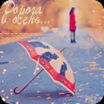 Аватар Зонтик на дороге осеннего парка и девушка идущая по ней (Дорога в осень.)