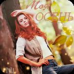 Аватар Рыжеволосая девушка прислонилась к стволу дерева в осеннем парке (Моя осень)
