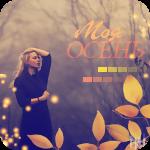 Аватар Девушка в осеннем лесу (Моя осень)