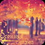 Аватар Деревья с яркой листвой в осеннем парке (Осенняя сказка)