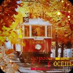 Аватар Трамвай среди осенних деревьев (дорога в осень)