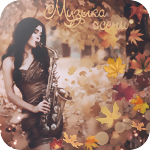 Аватар Девушка играет на саксофоне на фоне осеннего леса (Музыка осени)