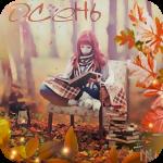 Аватар Девушка сидит в кресле среди осеннего парка и читает книги (Осень)