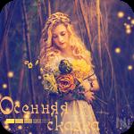 Аватар Красивая девушка с букетом цветов (Осенняя сказка)