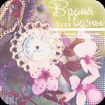 Аватар Часы на цепочке среди цветов (Время весны)