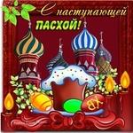 Аватар Пасхальный кулич со свечами и пасхальными яйцами на фоне куполов храма (С наступающей Пасхой, Х В)