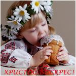Аватар Девочка в веночке из ромашек кушает пасхальный кулич (Христос Воскрес)