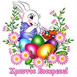 99px.ru аватар Белый кролик сидит рядом с пасхальными яйцами (Христос Воскресе!)