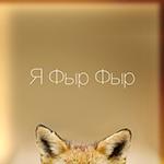 Аватар Ушки лисенка, торчащие снизу (Я Фыр Фыр)