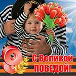 Аватар Мальчик в тельняшке с букетом красных тюльпанов (9, С великой победой)