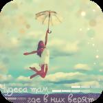 Аватар Девушка, держа в руках зонтик, летает между облаками (Чудеса там, где в них верят)
