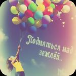 99px.ru аватар Девушка с трудом удерживает большую связку воздушных шаров, рвущихся в небо (Подняться над землей.)