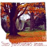Аватар Гамак на дереве в осеннем парке (Эхо прошедшего лета.)