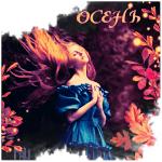 Аватар Девушка с развевающимися волосами среди ярких осенних листьев (Осень)