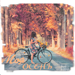 99px.ru аватар Девушка с велосипедом в осеннем парке (Моя осень)