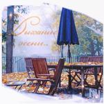 Аватар Столики на веранде открытого кафе засыпанные осенними листьями (Дыхание осени.)