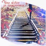 Аватар Девушка стоит на железнодорожных путях, засыпанных опавшей осенней листвой (Что ждет за поворотом?)