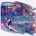 Аватар Девушка сидит на траве в осеннем парке (Осень)