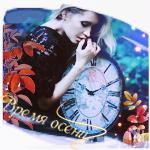 Аватар Девушка с большими часами на фоне ярких осенних листьев (Время осени)