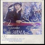 Аватар Девушка на фоне зимнего парка (Это просто зима)