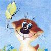 Аватар Котенок, улыбаясь, смотрит на пролетающую бабочку