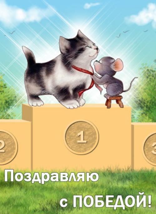 Поздравления открытки с победой в конкурсе 131