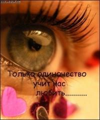 Обои Только одиночество учит нас любить