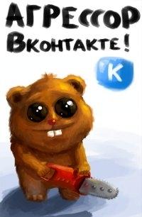 Обои Агрессор Вконтакте