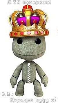 Обои Я за монархию! Королем буду я