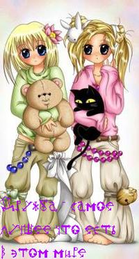 99px.ru аватар Две анимешные дувочки: одна с игрушечным мишков в руках,а вторая с чёрным кориком (Дружба - самое лучшее что есть в этом мире)