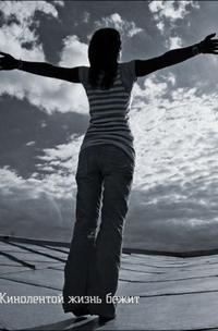 Обои Девушка смотрит на небо, Кинолентой жизнь бежит