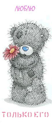 99px.ru аватар Мишка тедди с цветочком, Люблю только его