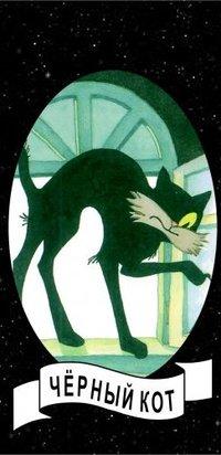 Аватар вконтакте Чёрный кот