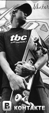 99px.ru аватар Skater, парень со скейтом