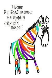 99px.ru аватар Пусть в твоей жизни не будет чёрных полос