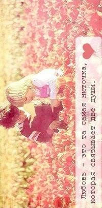 Обои любовь-это та самая ниточка,которая связывает две души