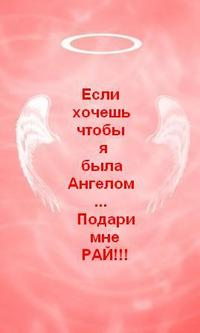 Обои Если хочешь чтобы я была Ангелом.. Подари мне РАЙ!!!