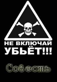 99px.ru аватар Не включай УБЬЁТ!!! совесть