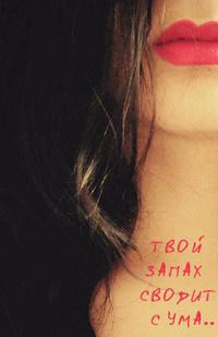 Аватар вконтакте Девушка с ярко накрашенными губами ('Твой запах сводит с ума..')